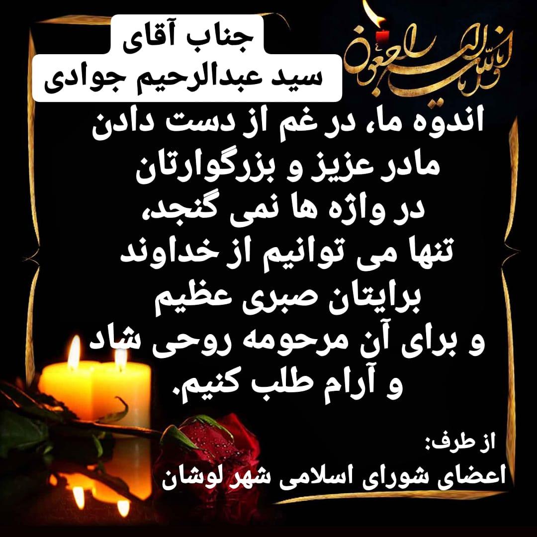 پیام تسلیت اعضای شورای اسلامی شهرلوشان