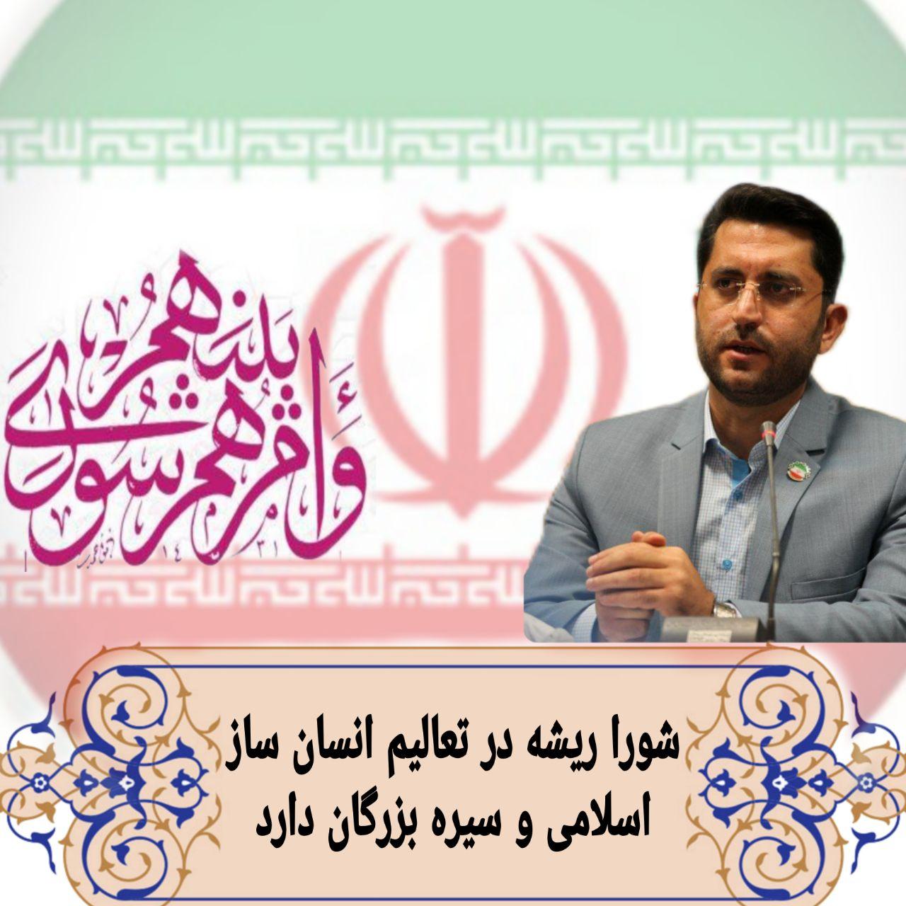 رئیس شورای شهرستان روز ملی شورای اسلامی را تبریک گفت